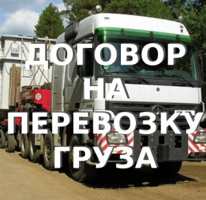 dogovor_perevozka_gruza