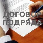Как составить договор подряда