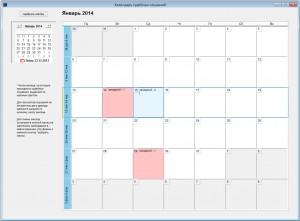 Календарь судебных слушаний
