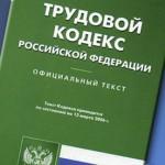 Краткий обзор изменений трудового законодательства РФ (поправки и дополнения 2014)