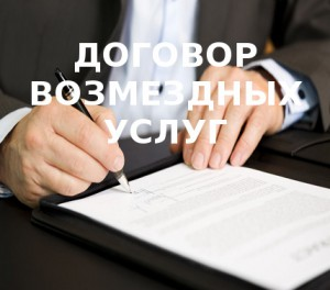 dogovor-vozmezdnih-uslug