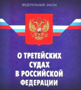 treteiskiy-sud
